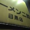 ラーメン二郎 目黒店 『小ラーメン豚入り』