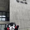 くまモン 神奈川県立音楽堂に出没