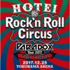 【布袋寅泰】『HOTEI Paradox Tour 2017 The FINAL ~Rock'n Roll Circus~』初回生産限定盤を最安値で予約する!