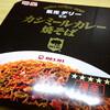 【カップ麺】「カシミールカレー焼そば」だって。この辛さはアリだね。