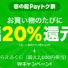 『LINE  Pay春の超Payトク祭』乗らなきゃ損?!Amazonや楽天でも20%還元+くじ!
