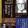 アイヒマンを追え!ナチスがもっとも畏れた男/The People vs. Fritz Bauer
