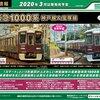 【グリーンマックス】阪急1000系2種(神戸線・宝塚線)の価格を発表。