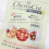 水なしで食べられる「チュアカット レモン」でダイエットをサポート!