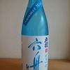 秋田の刈穂の夏のお酒は爽やかでフルーティ、まさに暑い夏にお薦めです。