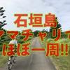 石垣島、2日目はゲストハウス・3日目はキャンプ!!