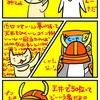 【なるか聖闘士星矢リベンジ?】借りはすぐ返す!