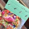 【メルボルン】ことりっぷのメルボルン版が発売されていた!!