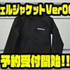 【DSTYLE】ポリエステルシェル素材のジャケット「シェルジャケットVer001」通販予約受付開始!