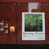 【ART-写真展】「Moving Plants」渡邊耕一 @資生堂ギャラリー