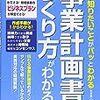 石井真人『知りたいことがパッとわかる事業計画書のつくり方がわかる本』