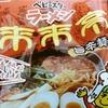 ベビースターラーメン「来来亭 旨辛麺味」を食べました