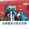北海道電力泊発電所原子力防災関連情報