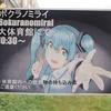 長岡工業高校文化祭のファンメイド初音ミクライブ「ボクラノミライ」に行ってきた