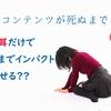 声優コンテンツが死ぬまであと68日 ~ライブ配信で印象を残すには?~
