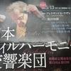 5/13【ラザレフ指揮、日本フィル、阪田知樹〔p.〕】