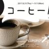 コーヒー展 vol.4 開催します![8/31~9/11]