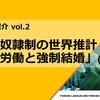 【報告書紹介 vol.2】現代奴隷制の世界推計:強制労働と強制結婚(1/2)
