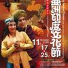 予告11月17/18日 台湾で踊ります!