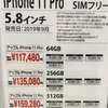 10万円未満で買うiPhone11 Pro