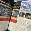 「Standard宮城」最新号に宮城MAX加藤選手・佐藤選手が登場💪🏀