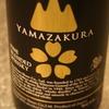 『YAMAZAKURA』東北地方唯一の蒸留所が造る、マイルドなウイスキー。