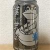 長野 ヤッホー 僕ビール、君ビール。裏庭インベーダー