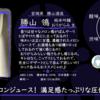 【月曜日の先週の一本!】勝山 鴒 純米吟醸 おりがらみ 生【FUKA🍶YO-I】