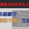 大学生がプログラミング副業で稼ぐ方法【効率最高 / 月10万円】