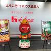 ハウス食品静岡工場でレトルトカレーの製造ラインを見てきた