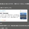 富士登山報告【帰還報告】