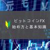 仮想通貨ビットコインFXとは?始め方と基本知識の解説