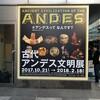 古代アンデス文明展 など/国立科学博物館