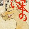 日本三大怨霊について雑感