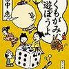 『つくもがみ、遊ぼうよ』畠中恵(角川文庫)