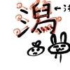 新潟県の潟の字