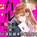 【コミック新連載】6/14(月)より連載スタート!