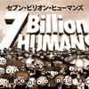 【Switch版】セブンビリオンヒューマンズ攻略 66,67,68年目【回答あり】