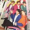 月刊テレビガイド「単独LIVE決定記念SPグラビア」