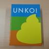 お客様のお腹をコントロール『UNKO!』の感想