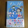新装版「チンプイ」の第2巻が発売されています。 ウィ アー ザ コスモス。