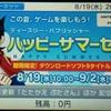 ニンテンドーeショップ更新!来週はモノカゲクエストにうさぎ丸新作!WiiUでホスピタルと朧村正!暁月の円舞曲!