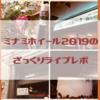 【2019注目バンド集合】ミナミホイール2019@大阪アメ村 のざっくりとしたライブレポ【10/14台風の翌日】