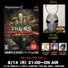 本日21時からシシララTVで「SIMPLE2000 THE歩兵」実況!