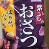 カルビー 紫いものおさつスナック はちみつバター風味 食べてみました
