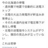 【北海道大地震】札幌大停電。地震にあった時どう行動するか。