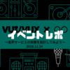 VUI/VUX勉強会「音声サービスの体験を設計してみよう」イベントレポ