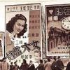 15 上海の盛衰  上海の屋外広告