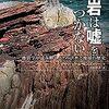 洪水伝説がもたらしたも、石炭と石油~『岩は嘘をつかない―地質学が読み解くノアの洪水と地球の歴史』D・R・モンゴメリー氏(2015)