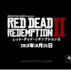 【PS4/XB1】今週発売!レッド・デッド・リデンプション2のローンチトレーラー公開!